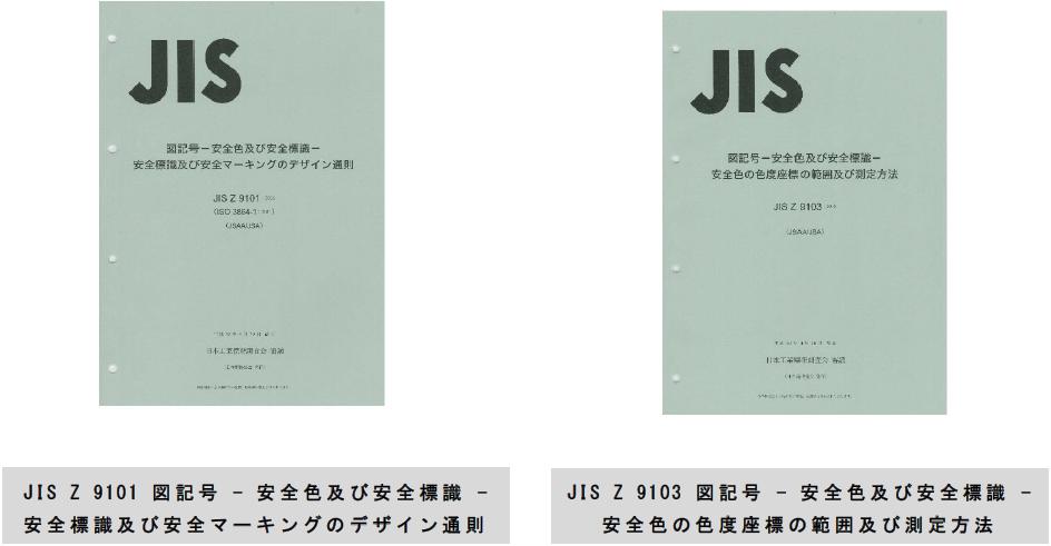 "No. 111 「JIS規格の""安全色""が変わりました…」   一般財団法人 ..."