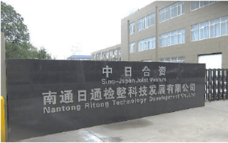 Nantong Gangzha District Inspection Center【 Nantong Ritong Technology Development Co., Ltd.】