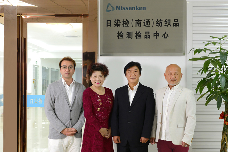 Nantong Renminlu Laboratory【Nissenken (Nantong) Inspection Center On Textiles Co., Ltd】